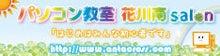 パソコン教室 花川南salon