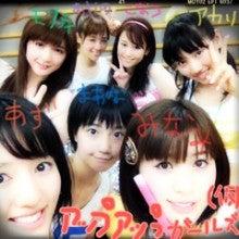 アップアップガールズ(仮)オフィシャルブログPowered by Ameba-image00.jpg