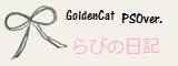 GoldenCatーPSO2ver.らびの日記