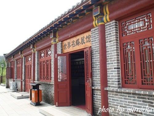 中国大連生活・観光旅行ニュース**-旅順蝶恋花胡蝶園