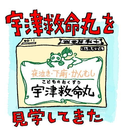 ひばらさんの栃木探訪-宇津救命丸
