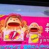 フジ「めざましTV」にて【ストライドストライプ】メガサプライズ運命の人キャンペーン紹介されましたの画像