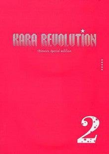 音楽時代 ~TO MUSIC WORLD~-revolution okinawa special edition
