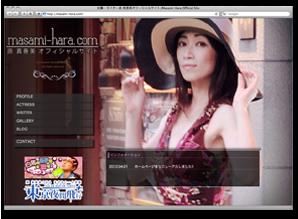 原真善美オフィシャルサイトmasami-hara.com
