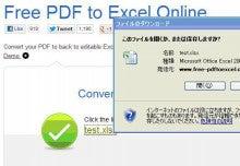スキャナー pdf エクセルに変換