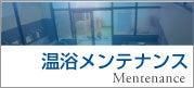 ■■温浴メンテナンス■■-制作メニュー