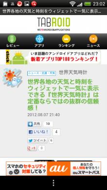 モバイル スマホ部のブログ-2