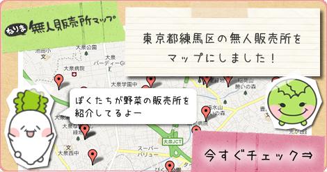 練馬の無人販売所マップ