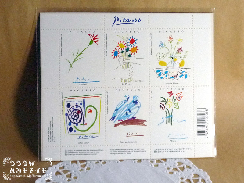 ピカソ美術館の切手