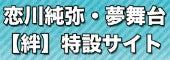 恋川純弥とシゲ丸日記-恋川純弥 絆 松田プレゼンツ 横浜