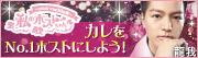 $長濱慎オフィシャルブログ「~No Color Line~」Powered by Ameba