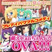 $萌えCanちぇんじ!公式ブログ-萌えCanちぇんじ!OVA