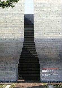 CCF STYLEというエコロジーな床下冷暖房システムを世に広める為に立ち上った一級建築士が全国展開するまでをドキュメントで綴るブログ-2