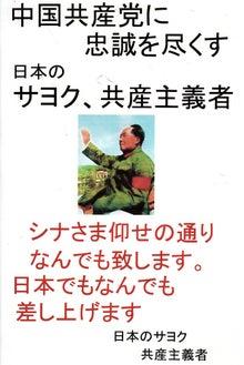$日本人の進路-中国共産党に忠誠を尽くすサヨク