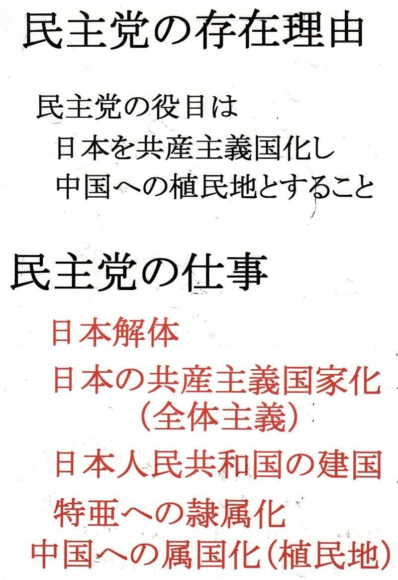 日本人の進路特亜のスパイ政党民主党―共産主義者を首相に据え国家解体に突き進む日本