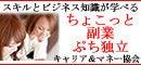 スタイリスト直伝 『色とコミュニケーションの法則』~yukiko(スタイリスト&カラーコンサルタント)のブログ~-プチ独立バナー03