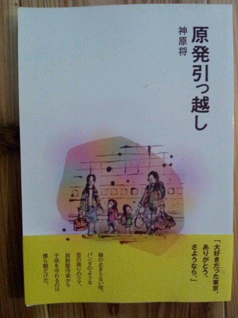 $歩き人ふみの徒歩世界旅行 日本・台湾編-原発引っ越し
