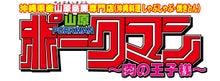 $志村オリオン冬樹のブログ