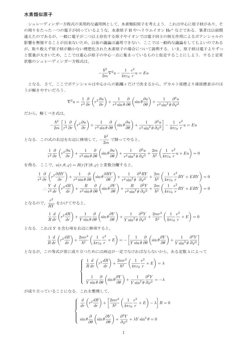 水素原子の波動関数 | 竜太のブ...