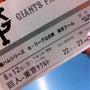 東京ドーム。
