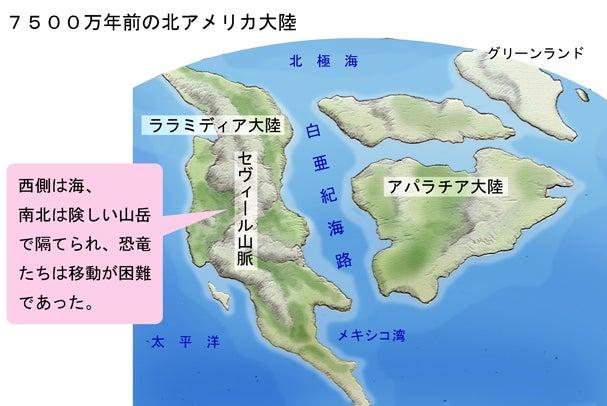 川崎悟司 オフィシャルブログ 古世界の住人 Powered by Ameba-7500万年前の北アメリカ大陸