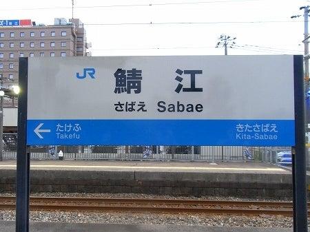 だんだん×日常×アルバム。-鯖江駅