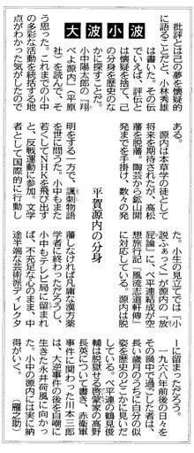ヨタロウ会-大波小波2