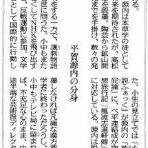 「翔べよ源内」が東京…