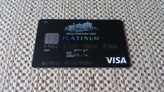三井 住友 visa カード インターン