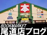 ブックマーケット尾道店ブログ