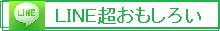 幸運を引き寄せるあげまんセラピスト 桜井美帆の愛されリッチになる魂トレブログ -line