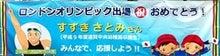 鈴木聡美さんメダル獲得おめでとう