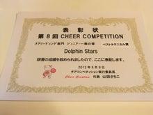 Dolphin starチアリーディングスクール-120809_06