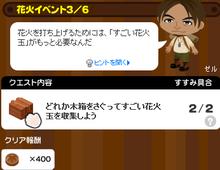 へたれちゃんの罰ゲームライフ-花火クエスト3