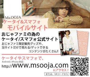 Ms.OOJA モバイル ケータイ サイト