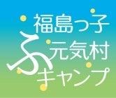 $行動する大家さんの会スタッフ-福島っ子元気村キャンプ