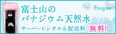 富士山のバナジウム天然水 サーバーレンタル&配送料 無料