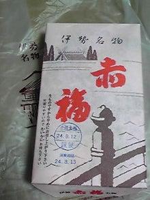 milkusausaさんのブログ-120812_1929~01.JPG
