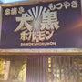 夏休み 長野市 ご飯…