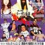 スーパーFMW!西新…