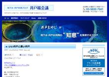 手堅く独立起業・年収1,000万円ブログ-井戸端会議・アサノ大成基礎エンジニアリング