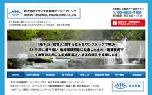 手堅く独立起業・年収1,000万円ブログ-アサノ大成基礎エンジニアリングのホームページ
