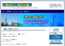 手堅く独立起業・年収1,000万円ブログ-教えて!耐震ラボ・アサノ大成基礎エンジニアリング