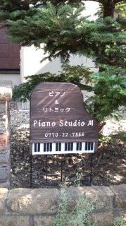 福井・敦賀市ピアノ&リトミック教室 ピアノスタジオM