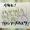 TBSアニメフェスタ2012!の画像