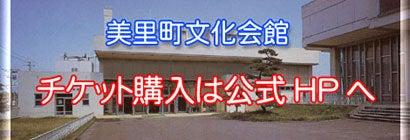 $宮城県美里町文化会館公式ブログ!