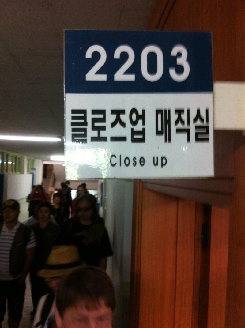 天平ブログ   ~ジャグラーTempeiの オフィシャルブログ~-東釜山大学マジック学科4