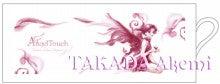 $高田明美オフィシャルブログ「Angel Touch」Powered by Ameba-MugCup