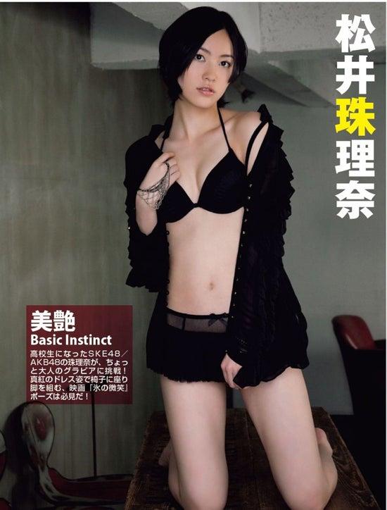 松井珠理奈 上着