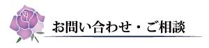 YOKO スタイル-問い合わせボタン1_2